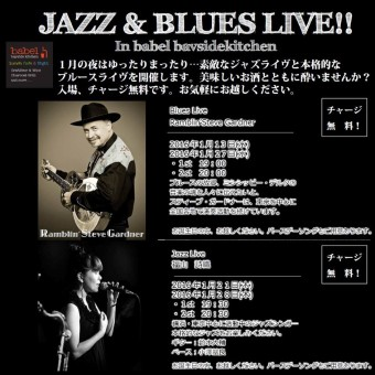 Blues Live In BABEL BAYSIDE KITCHEN 2016 1/27 (Wednesday)